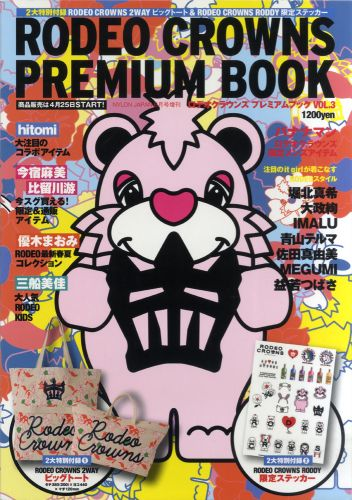 rodeo crown premium book vol.3