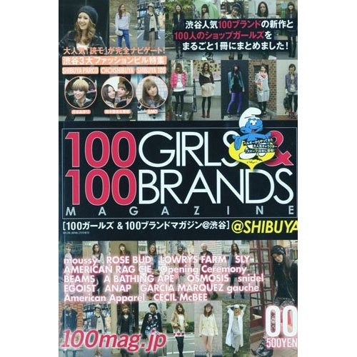 100GIRLS & 100BRANDS MAGAZINE@SHIBUYA