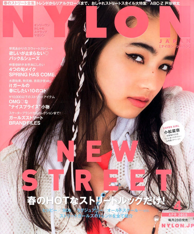 NYLON JAPAN no.131