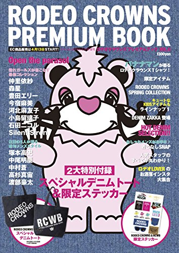 rodeo crown premium book vol.6