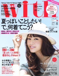 with8月号