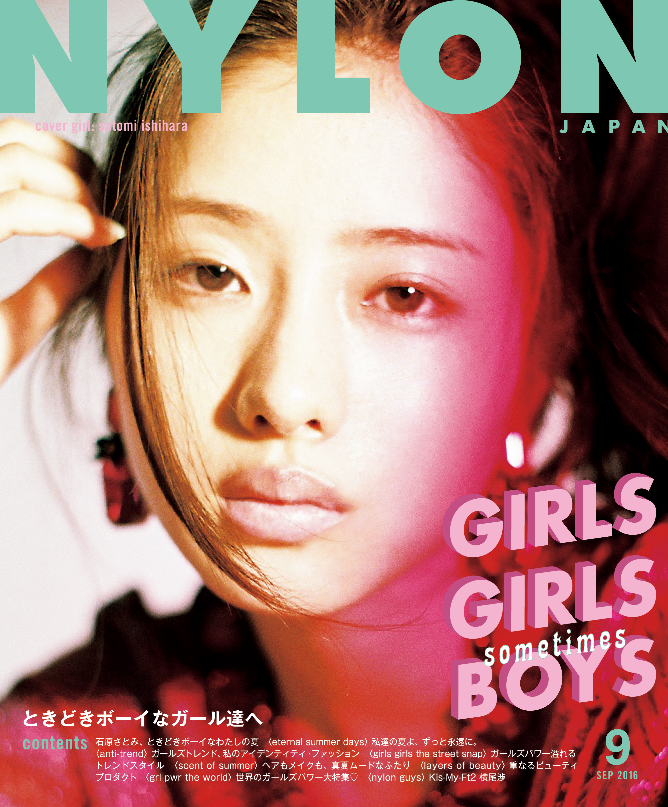 NYLONJAPAN9月号COVER