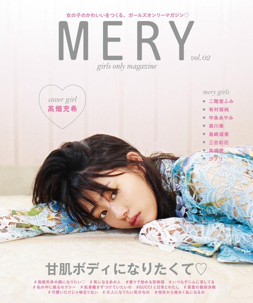 MERY vol.2_COVER