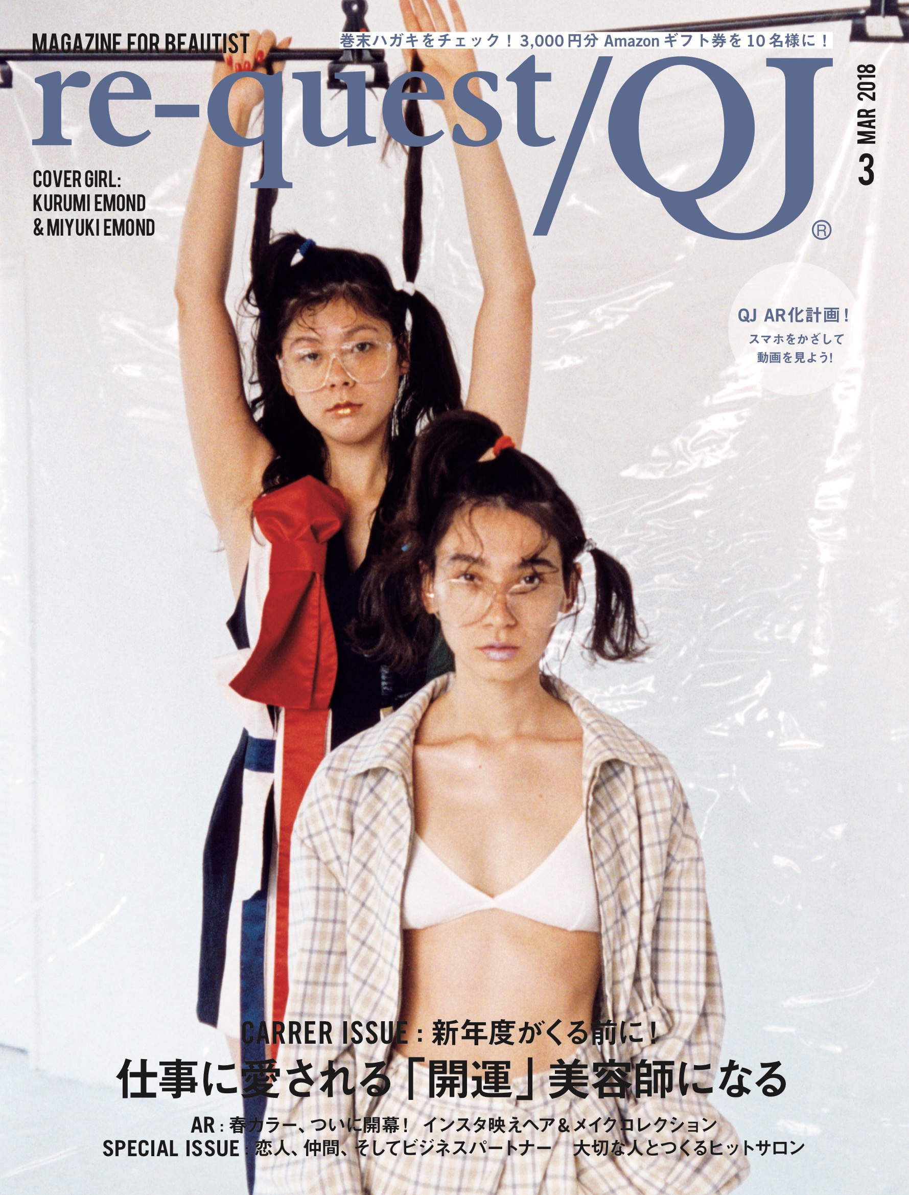 20183cover