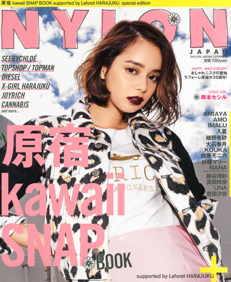kawaii SNAP BOOK