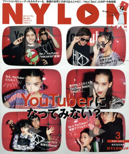NYLON JAPAN no.130