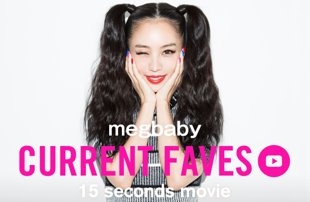 megbaby_cover
