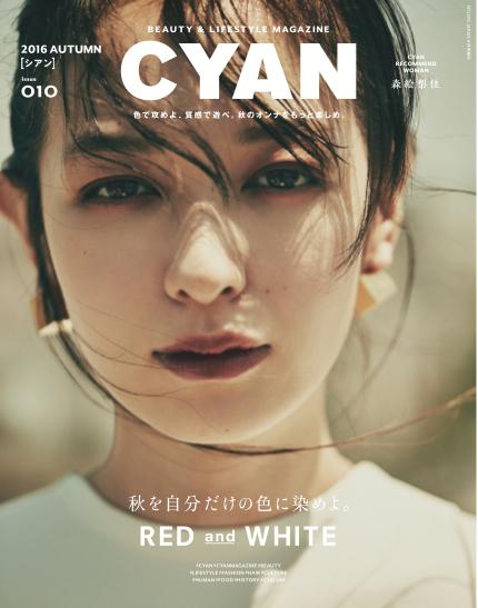 CYAN010_表紙